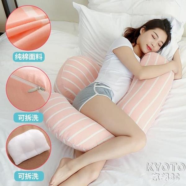 孕婦枕頭護腰側睡枕孕期側臥用品靠枕u型多功能托腹睡覺神器YJT 【快速出貨】