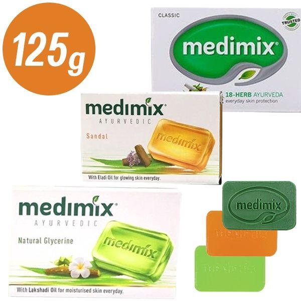 印度 MEDIMIX 綠寶石皇室藥草浴 美肌皂 125g 檀香/草本/寶貝 0249 好娃娃
