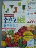 【書寶二手書T1/養生_QFR】全方位對症養生蔬果汁_曲孝禮