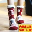 地板襪家居襪子女防滑毛線襪加厚保暖棉花絨【雲木雜貨】