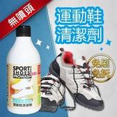 STR-PROWASH 運動鞋清潔劑 (無噴頭)