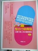 【書寶二手書T8/大學商學_YCF】整合行銷傳播_葉鳳強