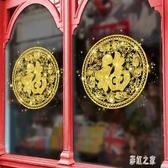 2張裝新年墻貼窗花福字玻璃門貼壁貼金色春節過年裝飾剪紙貼畫店鋪櫥貼紙LXY4675【彩虹之家】