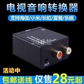 切換器 同軸音頻轉換器數字光纖電視接音響功放紅白雙蓮花SPDIF轉3.5模擬