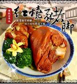 【大口市集】萬巒豬腳禮盒1盒(1200g/盒)