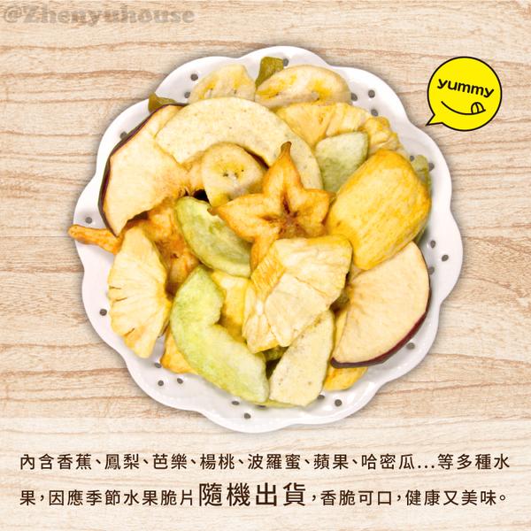 綜合水果脆片-150g【臻御行】