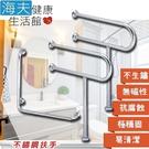 【海夫健康生活館】裕華 不鏽鋼系列 亮面 浴廁組 P型X2+L型扶手 50x50cm(T-110+T-050)