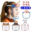護目鏡 兒童防護面罩防飛沫透明頭罩隔離面屏寶寶全臉防霧開學防飛濺唾液 618購物節