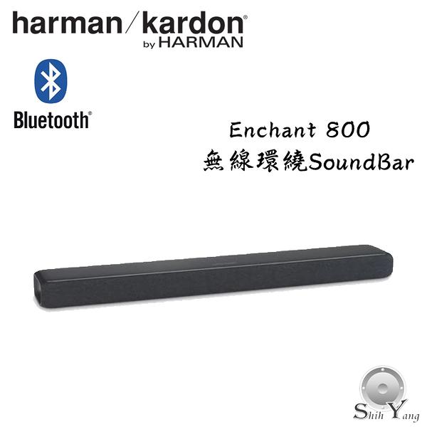 harman/kardon Enchant 800 前置環繞Soundbar【公司貨保固+免運】另售YAMAHA BAR 400