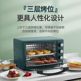 烤箱 家用小型多功能烘焙全自動家庭電烤箱25L升大容量【快速出貨】