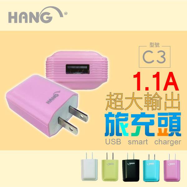 HANG C3 1.1A 超大輸出 商檢合格 USB電源供應器 旅充頭 充電器 平板 SAMSUNG InFocus ASUS OPPO