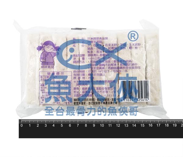 2A6B【魚大俠】FF434禎祥芋頭糕(10片/1kg/包)#祥妹芋頭