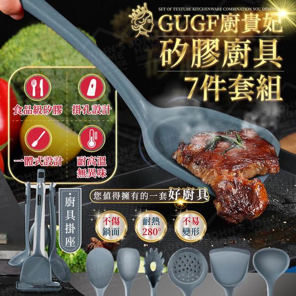 GUGF廚貴妃矽膠廚具7件套組 通過檢驗 料理餐具 廚具組 廚房器具【AF0406】《約翰家庭百貨