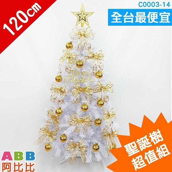 C0003-14_聖誕樹_4尺_超值組#聖誕派對佈置氣球窗貼壁貼彩條拉旗掛飾吊飾