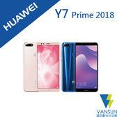 【贈立架+觸控筆吊飾+集線器】HUAWEI 華為 Y7 Prime (2018) 3G/32G LTE  智慧型手機【葳訊數位生活館】