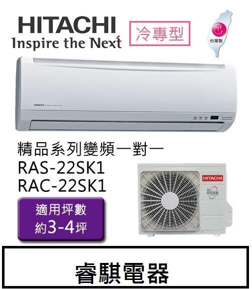『HITACHI』☆ 日立3-4坪1對1 變頻 冷專空調冷氣 RAS-22SK1 / RAC-22SK1 **免運費