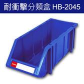 樹德 分類整理盒 HB-2045 耐衝擊、大容量 (12個/箱)/工具箱/工具盒/收納櫃/零件盒/五金櫃/零件櫃