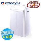 格力 GREE 冷暖型 移動式冷氣 GPH09AE