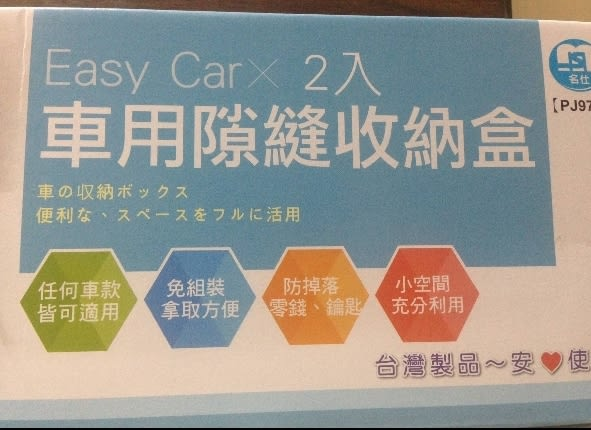 【YourShop】車用隙縫收納袋 防漏塞 縫隙盒 車縫塞 收納盒 隙縫塞 置物盒