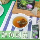 【雞角刺茶】雞角刺茶/養生茶/養生飲-3角立體茶包-27包/袋-1袋/組-CKTea-1