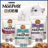 *KING WANG*《PURINA》貓倍麗日式乾糧貓飼料3磅(1.36kg)