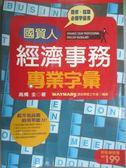 【書寶二手書T1/語言學習_LCD】國貿人經濟事務專業字彙-CAPSULE 28_WAYMARK語, 高橋圭