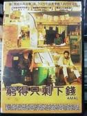 挖寶二手片-P88-008-正版DVD-印片【窮得只剩下錢/Amal】-影展片(直購價) 海報是影印