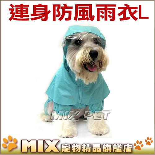 ◆MIX米克斯◆DAB.時尚連身防風雨衣205R1【L號】下雨天外出散步不再溼答答