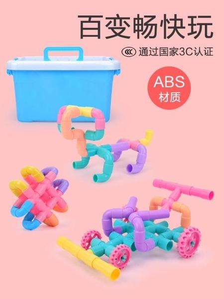 兒童水管道積木塑料玩具1-3-6周歲益智男孩寶寶拼裝拼插7-8-10歲 喵小姐