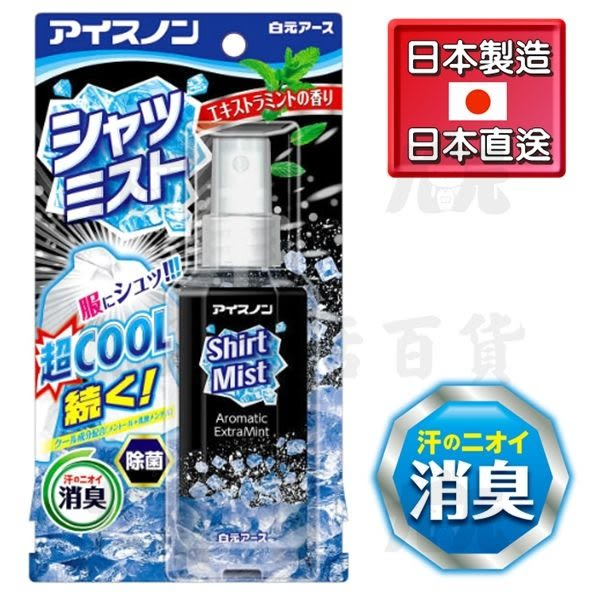 【九元生活百貨】日本製 衣物降溫冷感噴霧/超涼感 急速冷卻 降溫劑 涼感劑 日本直送