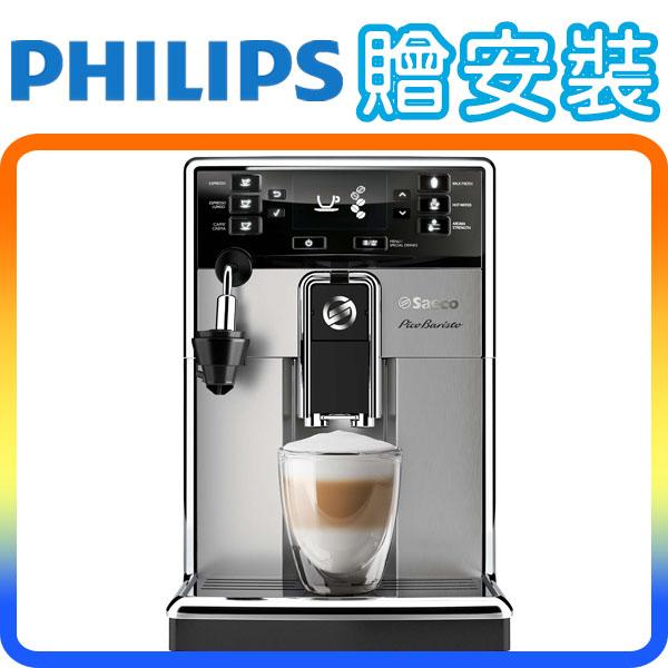 《贈安裝》Philips Saeco HD8924 飛利浦 全自動 義式咖啡機