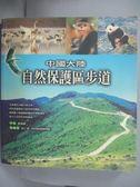 【書寶二手書T2/旅遊_LIE】中國大陸自然保護區步道_唐錫陽