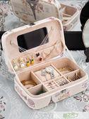 首飾盒皮革公主歐式飾品盒手飾整理盒耳環耳釘戒指首飾收納盒家用