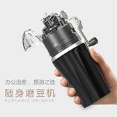 磨豆機 咖啡機手動磨豆手搖便攜式家用小型手磨迷你現磨研磨一體杯 - 風尚3C