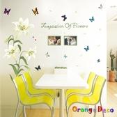 壁貼【橘果設計】百合花 DIY組合壁貼 牆貼 壁紙 壁貼 室內設計 裝潢 壁貼