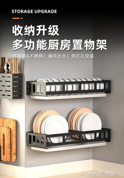 廚房置物架家用品不銹鋼碗架壁掛牆上碗碟碗筷收納架多功能瀝水架 樂活生活館