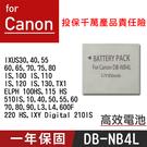 特價款@攝彩@Canon NB-4L 電池 SD1000 SD1100 SD1400 SD200 SD30 SD300
