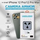 【X.ONE】 藍寶石玻璃鏡頭貼 iPhone 12 Pro / 12 Pro Max 三鏡頭 銀鑽