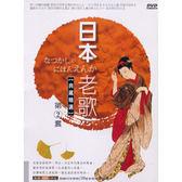 日本老歌典藏精選2-DVD