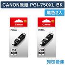 原廠墨水匣 CANON 2黑組合包 高容量 PGI-750XL BK /適用 CANON MG5470/MG5570/MG5670/MG6370/MG7170/MG7570
