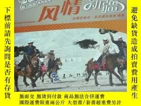 二手書博民逛書店魅力新疆系列叢書:風情新疆(漢)罕見[The Customs i