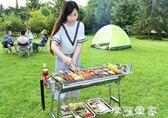 燒烤爐家用不銹鋼燒烤架戶外木炭3-5人以上工具全套碳烤肉爐子bbq igo全館免運