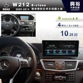 【專車專款】2009~14年BENZ E系列W212專用10.25吋觸控螢幕安卓多媒體主機*無碟四核心