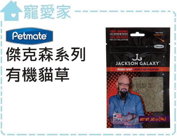 ☆寵愛家☆Petmate 傑克森系列 有機貓草14g