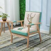 聖誕禮物沙發北歐單人沙發椅小戶型日式現代簡約雙人簡易沙發布藝小型實木沙發 LX