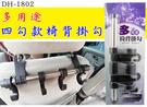 DH-1802 鐵製支架 多功能 汽車頭枕掛勾 後座 四掛勾 輔助握把 免拆頭枕 掛袋勾 置物勾 頭枕掛勾