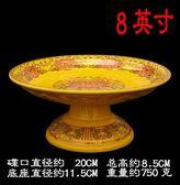 佛教用品佛堂供盤佛具陶瓷觀音供果盤