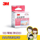 【3M】透氣膠帶(白色) 嬰幼兒/敏感肌膚專用/紙膠 -1吋x1捲
