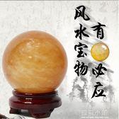 6CM開光天然黃水晶球風水球 轉運球黃色水晶球聚寶盆 七星陣招財鎮宅 藍嵐