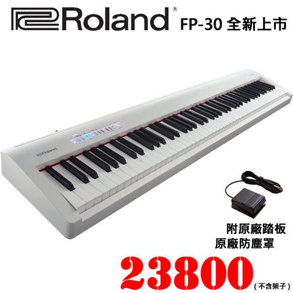 【非凡樂器】Roland FP-30 數位鋼琴 白色 /贈琴罩.耳機.延音踏板 公司貨一年保固
